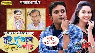 Dui Du Gune Pach (Episode 01- 05)   Dharabahik Natok   Anisur Rahman Milon, Nadia Ahmed   CD Vision