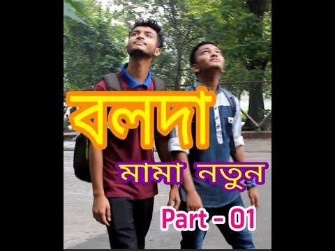 Xxx Mp4 বলদা Bolda ঢাকায় নতুন মামা New In Dhaka 3gp Sex