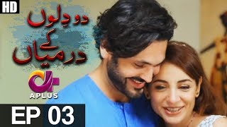 Yeh Ishq Hai - Do Dilon Ke Darmyan - Episode 3 | A Plus ᴴᴰ Drama |
