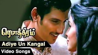 Adiye Un Kangal Video Song | Rowthiram Tamil Movie | Jiiva | Shriya | Gokul | Prakash Nikki