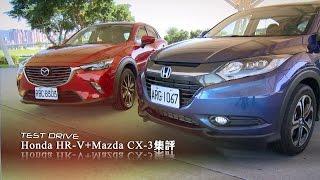 Mazda CX-3 vs. Honda HR-V 集評:迥然不同的調性