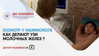 На приеме гинеколога-маммолога. МУЗ-ТВ-2008. Nazimova.com