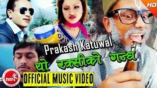 New Nepali Comedy Lokdohori Yo Raksiko Gandha by Prakash Katuwal and Samjhana Lamichhane Magar HD