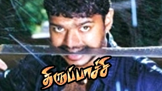 Thirupachi | Tamil Movie Mass Fight Scenes | Vijay Mass Scenes | Vijay Best Fight Scenes |Vijay Mass
