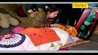 Veer Shaheed Cornal Muninder Nath GAZIPUR KAND   वीर शहीद कर्नल ग़ाज़ीपुर कांड   Bhojpuri Birha Dangal