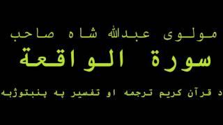 56 Surah Waqia  - Quran Karem Pashto Tarjuma aw Tafseer