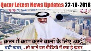 Qatar Letest News Updates (22-10-2018) Hindi Urdu,,By Raaz Gulf News