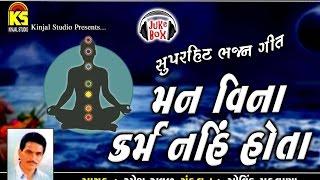 Man Vina Karam | Jukebox Audio Full Desi Bhajan Song | Singer |  Ramesh Raval