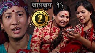 Nepali comedy khas khus 16 (14 july 2016 mobile,health,by www.aamaagni.com