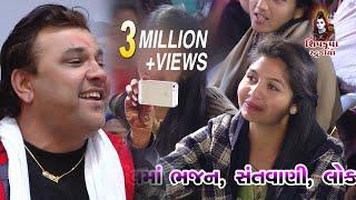 11~Hindi Song ||  Kirtidan Gadhvi || VADASDA~2019