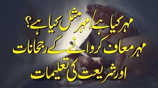 Is a marriage valid without Mahr ? Haq Mehr in Islam