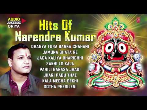 Xxx Mp4 Hits Of Narendra Kumar Oriya Jagannath Bhajans Full Audio Songs Juke Box 3gp Sex