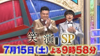 【笑×演】2017年7月15日(土) 放送