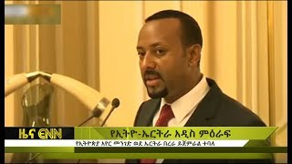Ethiopia: Latest Ethiopian News, June 27/2018 - ENN News