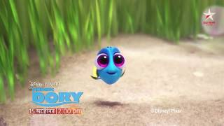Watch Disney Pixar FINDING DORY, on Sun, 15th Oct at 2:00 pm, on Star Jalsha