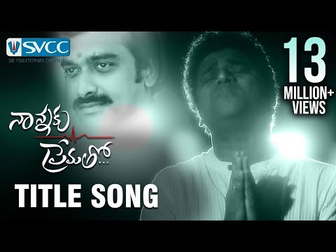 Xxx Mp4 Nannaku Prematho Title Song Dedicated To Sri Satyamurthy Garu DSP And Sagar FathersDay 3gp Sex