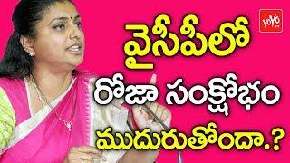 వైసీపీ లో  రోజా సంక్షోభం ముదురుతోందా..? | Jabardasth Roja Crisis Turns Hot in YSRCP | YOYO TV