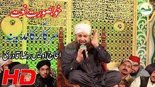 Sarkar ka Madina owais qadri 2016|Owais Raza Qadri Naats