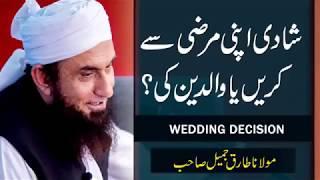"""Molana Tariq Jameel New Bayan Shadi Ka Faisla"""" Wedding Decision"""" Shadi Ka Faisla 13 October 2018"""