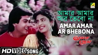 Amar Amar Ar Bhebo Na | Amar Prem | Bengali Movie Song | Prosenjit, Juhi Chawla