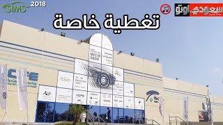معرض جدة للسيارات 2018 تغطية خاصة | سعودي أوتو