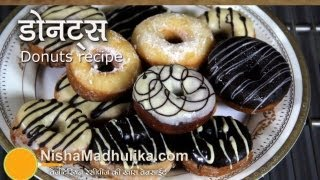 Homemade Donuts | घर पर डोनट्स बनायें । Eggless Chocolate Doughnuts Recipe