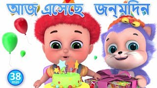 জন্মদিন - Birthday Song - Bengali Rhymes for Children | Jugnu Kids Bangla
