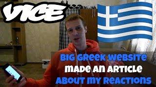 BIG GREEK WEBSITE MADE AN ARTICLE ABOUT MY REACTIONS | Έγραψαν άρθρο για το κανάλι