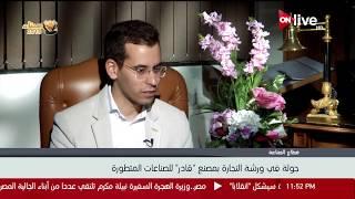 """عبد الصادق أحمد مدير مصنع """"قادر """" يوضح كفاءة المصنع في بعض المجالات المختلفة"""