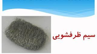Persia Club Farsi / Persian Lessons: Persian / Farsi Vocabulary: Kitchen
