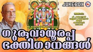 ശ്രീഗുരുവായൂരപ്പഭക്തിഗാനങ്ങൾ | Hindu Devotional Songs Malayalam | Guruvayoorappan Devotional Songs