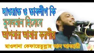 ওয়াজ ২০১৮ - মুফতি কেফায়েতুল্লাহ আল আযহারী (Mufti Kefayetullah Al Azhari)