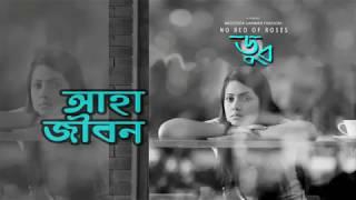 Aha Jibon by Chirkut   Doob Film by Farooki   HD 1080p360p