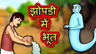 Hari Ka Jhopdi - Hindi Story for Children | Hindi Kahaniya | Panchatantra Moral Story for kids HD
