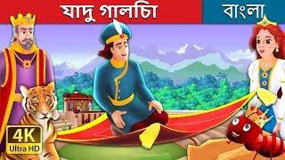 যাদু গালিচা | Bangla Cartoon | Bengali Fairy Tales