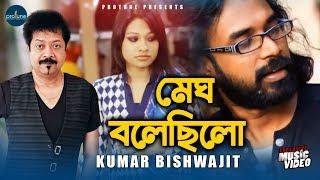 Megh Bolachilo By Kumar Bishwajit || Protune || Bangla New Song Kumar Bishwajit