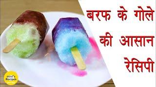 बरफ का गोला रेसिपी हिंदी में | Baraf Ka Gola | Indian Street Food | Kala Khatta