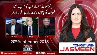 Tonight with Jasmeen | 20-September-2018 | Mohsin Baig | Jan Achakzai | Tariq   Mahmood |