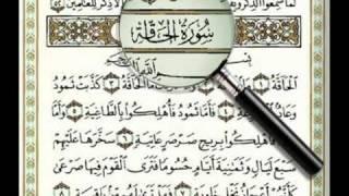 سورة الحاقة بصوت أحمد العجمي
