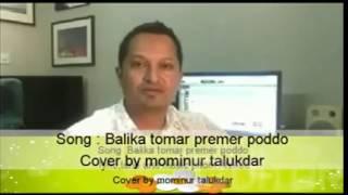 Balika tomar premer poddo cover by mominur  talukdar