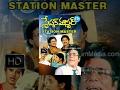 Station Master Telugu Full Movie    Rajendra Prasad, Rajashekar, Jeevitha    Kodi Ramakrishna