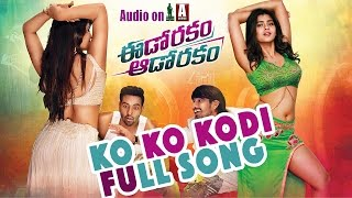 Ko ko Kodi Full Song - Edo Rakam Aado Rakam Movie - Manchu Vishnu, Raj Tarun || Music by Sai Karthik