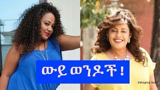 ውይ ወንዶች ! romantic comedy