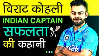 Virat Kohli Biography and Struggle Story in Hindi | Indian Cricket Captain