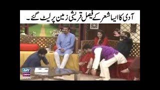 Aadi Ka Aisa Shair Kay Faysal Qureshi Zameen Par Late Gaye..