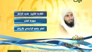 روائع التلاوات الشيخ ماجد الزامل سورة الفتح