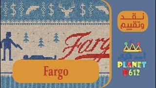 نقد وتقييم مسلسل فارجو الموسم الاول Fargo