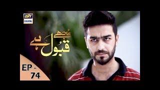 Mujhe Qabool Hai - Episode 74 - ARY  Digital Drama