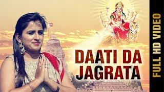 DAATI DA JAGRATA | GUDDU WADHWA | New Punjabi Bhent 2017 | HD VIDEO