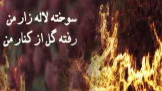 Ustad Sarahang - Sokhta Lala Zari Man - استاد سرآهنگ - سوخته لاله زار من